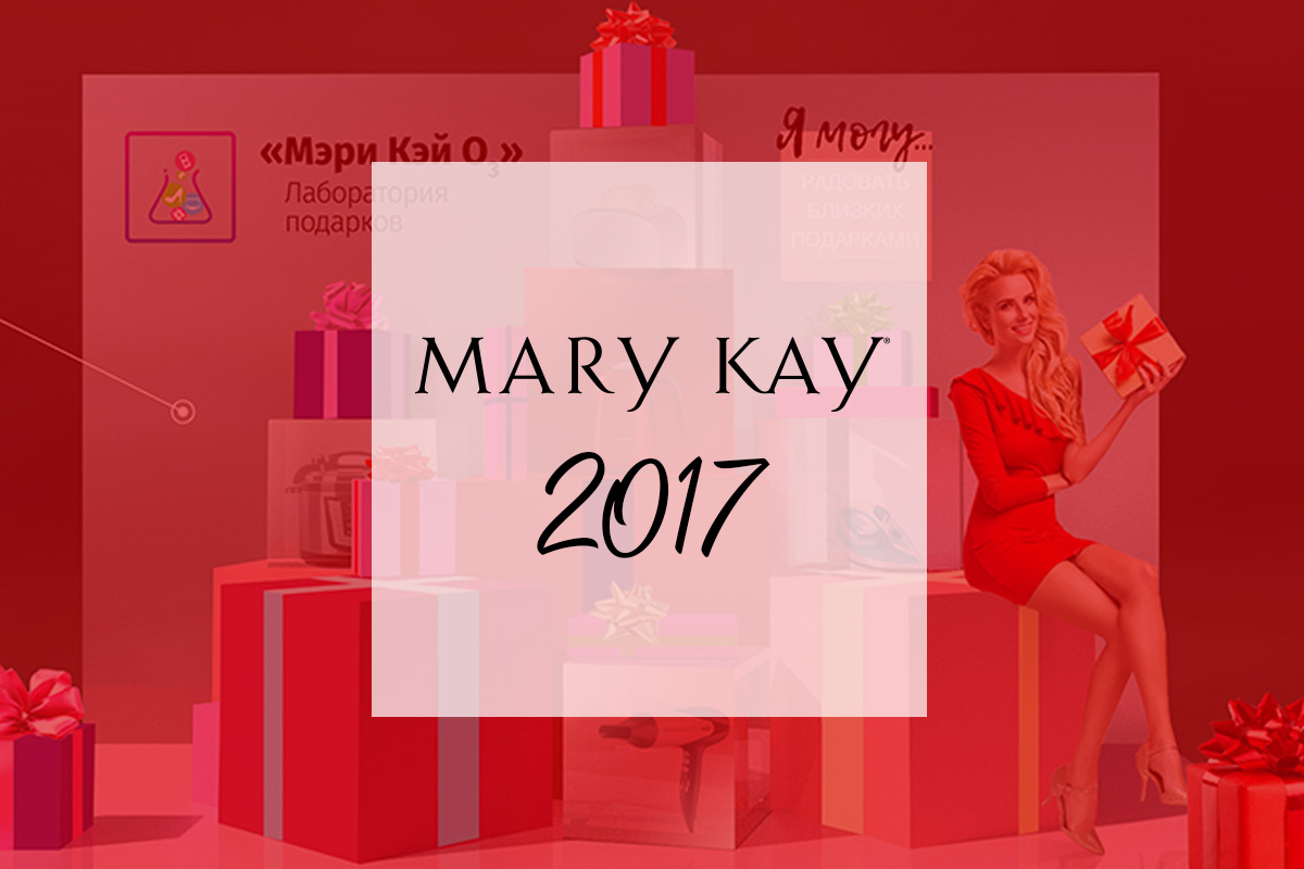 Annual National Seminar Mary Kay'17