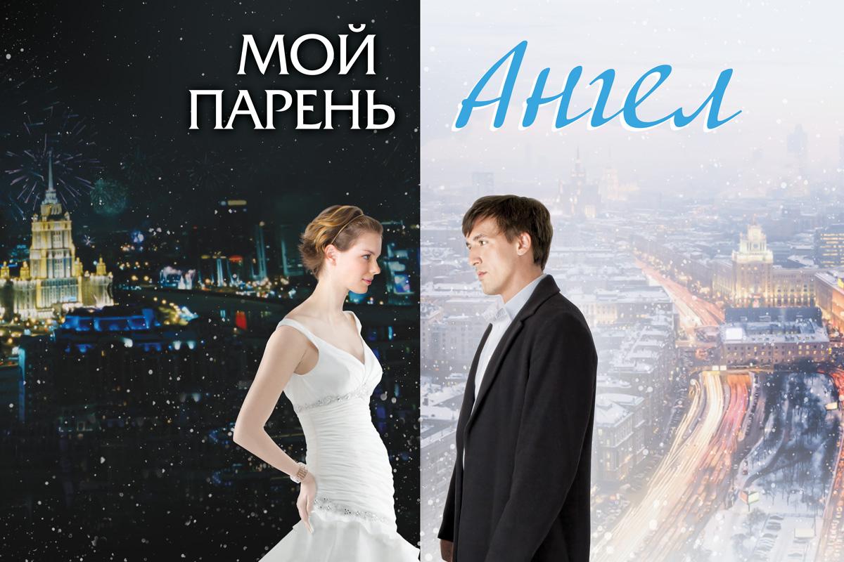 """Poster """"My boyfriend is an angel"""""""